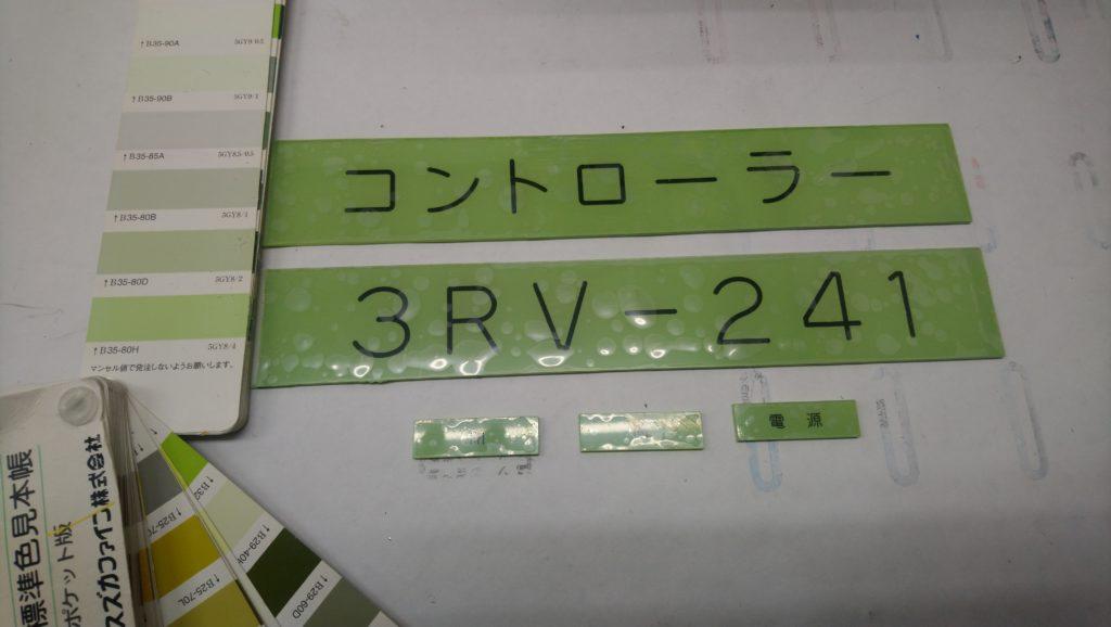 指定色の銘板
