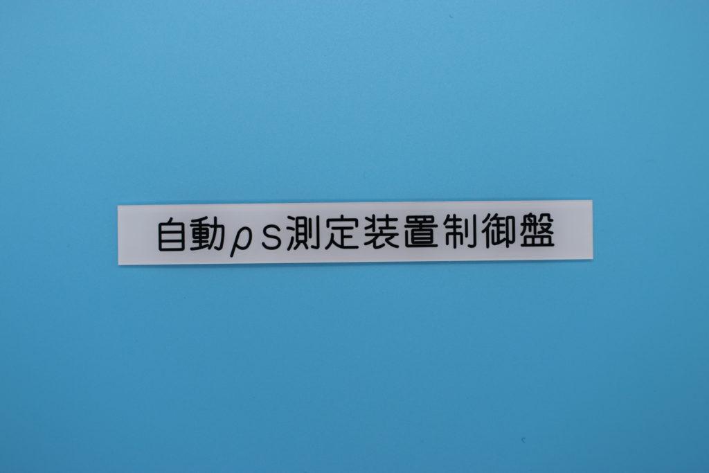 タイトル銘板の画像