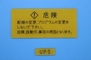 バックが黄色地の銘板の写真