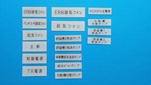 短冊銘板の様々な寸法の銘板を並べている写真