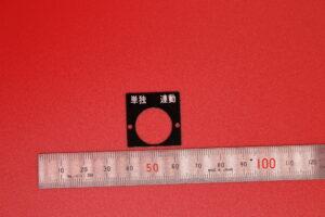 黒アルミ銘板 厚さ0.5mm