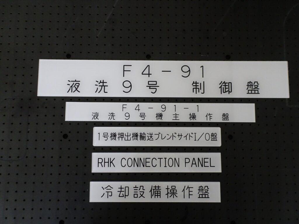 大阪で銘板屋を営んでいるユーテック銘板