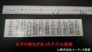 タイトル銘板で文字を指定された時の銘板