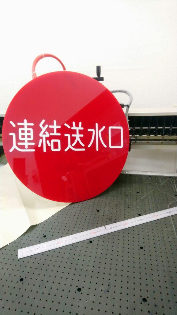 標識銘板完成の写真