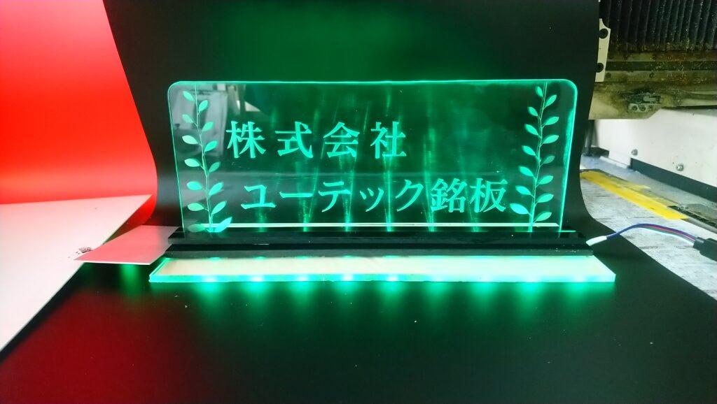 LEDサインプレート製作したもので緑色の光を放っているもの